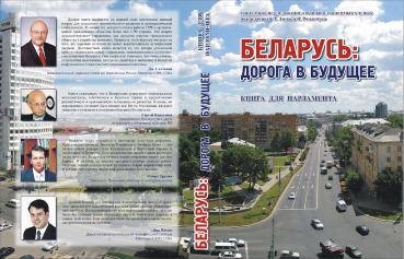 KnigaParlamFin-10241 Беларусь: дорога в будущее