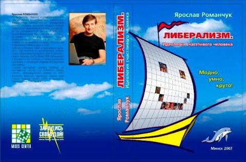 Oblozka-liber130407 Либерализм. Идеология счастливого человека.