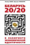 Беларусь 20/20. В лабиринте экономической идентичности