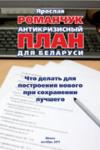 k2.items.cache.300f12b031d46cde664ed2fb984c4c74_Genericnsp-262 Экономика Беларуси. Мировые экономические события. Основы капитализма для любознательных.