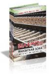Беларусь. Транзитная зона. Книга для парламента