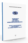 k2.items.cache.7becad0513fa168344c9f1efebd84e3f_Genericnsp-262 Экономика Беларуси. Мировые экономические события. Основы капитализма для любознательных.