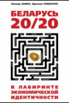 k2.items.cache.181f88054488236c2679da41b7cf6faf_Genericnsp-262 Экономика Беларуси. Мировые экономические события. Основы капитализма для любознательных.
