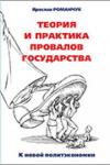 k2.items.cache.8d5e1c3e57f4956de66c0c8469325c8d_Genericnsp-262 Экономика Беларуси. Мировые экономические события. Основы капитализма для любознательных.