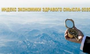 k2.items.cache.c865d8ec4e84a21ba22c5a0c805e56fc_Genericnsp-272 Экономика Беларуси. Мировые экономические события. Основы капитализма для любознательных.