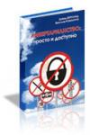 k2.items.cache.d3ca19fd56648205d13a67be2ebec092_Genericnsp-262 Экономика Беларуси. Мировые экономические события. Основы капитализма для любознательных.